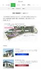 街区・施設紹介/全体マップ