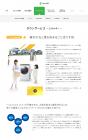 タウンサービス/エネルギー