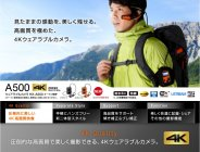 4K対応ウエアラブルカメラ HX-A500