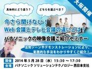 【大阪開催】今さら聞けない!Web会議とテレビ会議の違いとは?~パナソニックの映像会議ご紹介セミナー