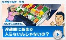 人気お笑いコンビ『どぶろっく』が「冷蔵庫:ワンダフルオープン」のオドロキの進化を熱唱!