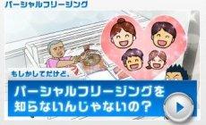 人気お笑いコンビ『どぶろっく』が「冷蔵庫:パーシャルフリージング」のオドロキの進化を熱唱!