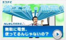 人気お笑いコンビ『どぶろっく』が「エアコン:エコナビ」のオドロキの進化を熱唱!