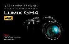 4K対応 デジタル一眼カメラ DMC-GH4