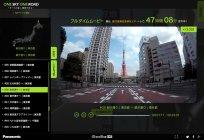 ONE SKY, ONE ROAD視聴画面。見たい場所を簡単に選んでドライブ体験できる。