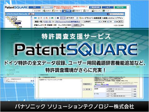 ドイツ特許の全文データ収録・ユーザ用同義語辞書機能追加~特許調査支援サービスPatentSQUARE