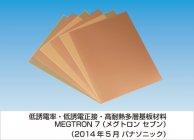 低誘電率・低誘電正接・高耐熱多層基板材料「MEGTRON7」
