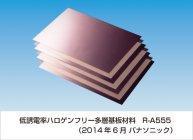 低誘電率ハロゲンフリー多層基板材料 R-A555