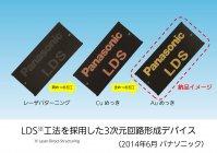 LDS工法を採用した3次元回路形成デバイス