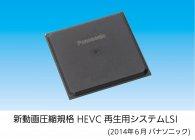 【パナソニック】HEVC再生用システムLSI