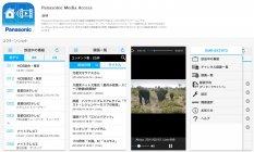 ダウンロード:Panasonic Media Access(パナソニック メディア アクセス)
