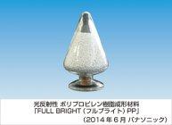 熱可塑性プラスチック成形材料「フルブライト FULL BRIGHT PP」