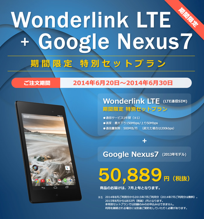 Wonderlink LTE + Google Nexus 7 新コース