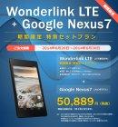 Wonderlink LTE + Google Nexus 7 新コース