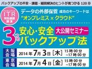 【東京・大阪】3つの安心・安全バックアップ法 大公開セミナー