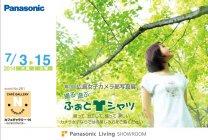 広島女子カメラ部写真展「撮る遊ぶ…ふぉとTシャツ」を開催:パナソニック リビング ショウルーム 広島