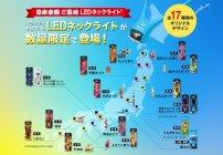日本全国 ご当地LEDネックライトシリーズ 限定発売で登場