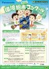 【小学生対象】環境絵画コンクール開催(テーマ「未来につなごう地球の宝もの」)