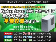 【パナソニック主催】Windows Server 2003 サポート終了対策セミナー