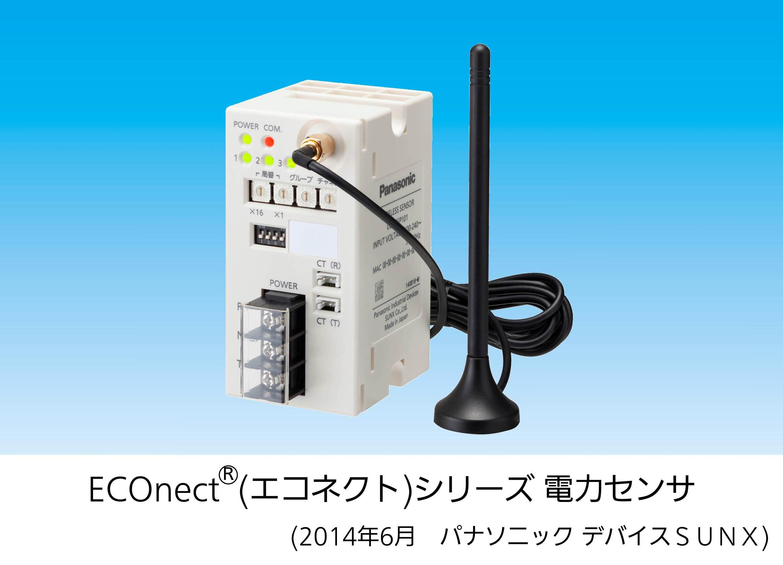 「ECOnect(エコネクト)シリーズ 電力センサ」