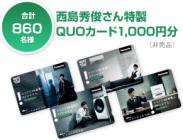 西島秀俊さん特製QUOカード(非売品)