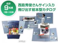 西島秀俊さん直筆サイン入り 飛び出す絵本型カタログ(非売品)