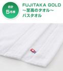 FUJITAKA GOLD ~至高のタオル~ バスタオル