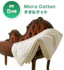 Micro Cotton タオルケット