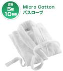 Micro Cotton バスローブ