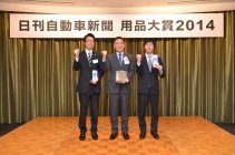 「日刊自動車新聞 用品大賞2014」表彰式の様子