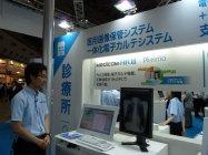 医用画像保管システム、医事コンピューター、電子カルテシステムが一体となったシステム