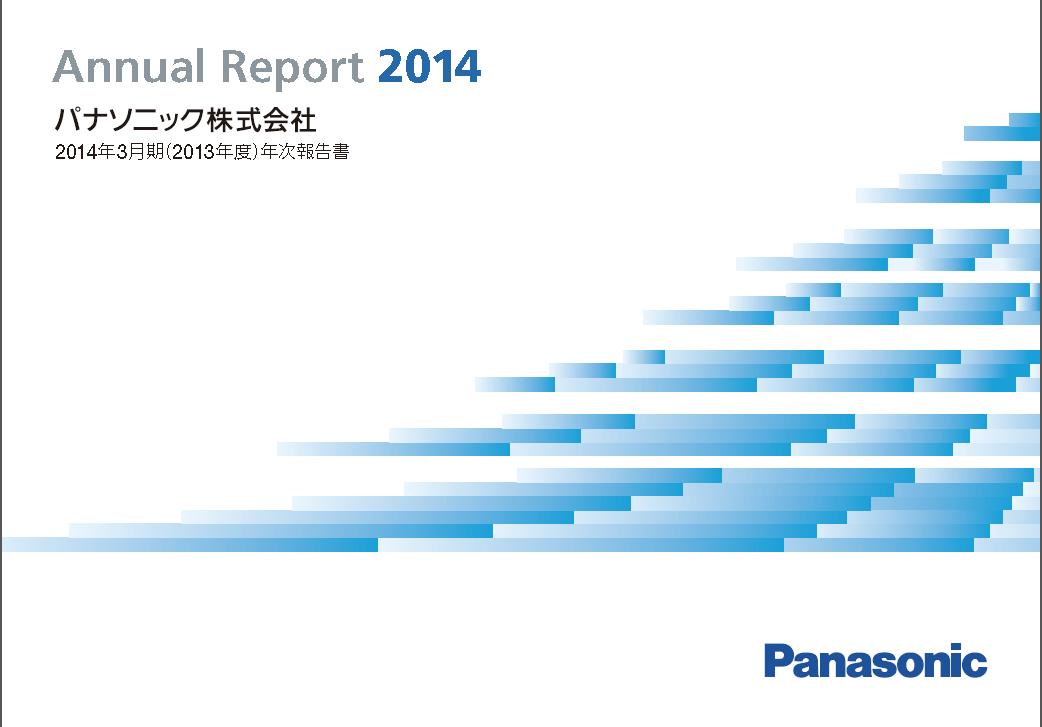 パナソニック「Annual Report 2014(2014年3月期年次報告書)」