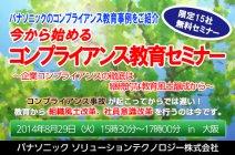 パナソニック主催「今から始めるコンプライアンス教育セミナー」(大阪)