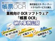 NTTグループの福利厚生制度の運用を支援する「帳票OCR」