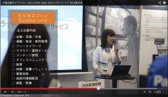 総合展示会『SOLUTION Japan 2014』(大阪会場)の様子(動画紹介)