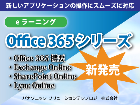 わかりやすい解説で生産性を最大限に!「Office 365」を有効活用できるeラーニング発売