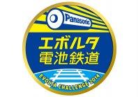 エボルタチャレンジ2014 オリジナル車両ヘッドマーク