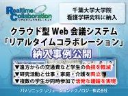 千葉大学大学院にWeb会議システム「リアルタイムコラボレーション」を納入