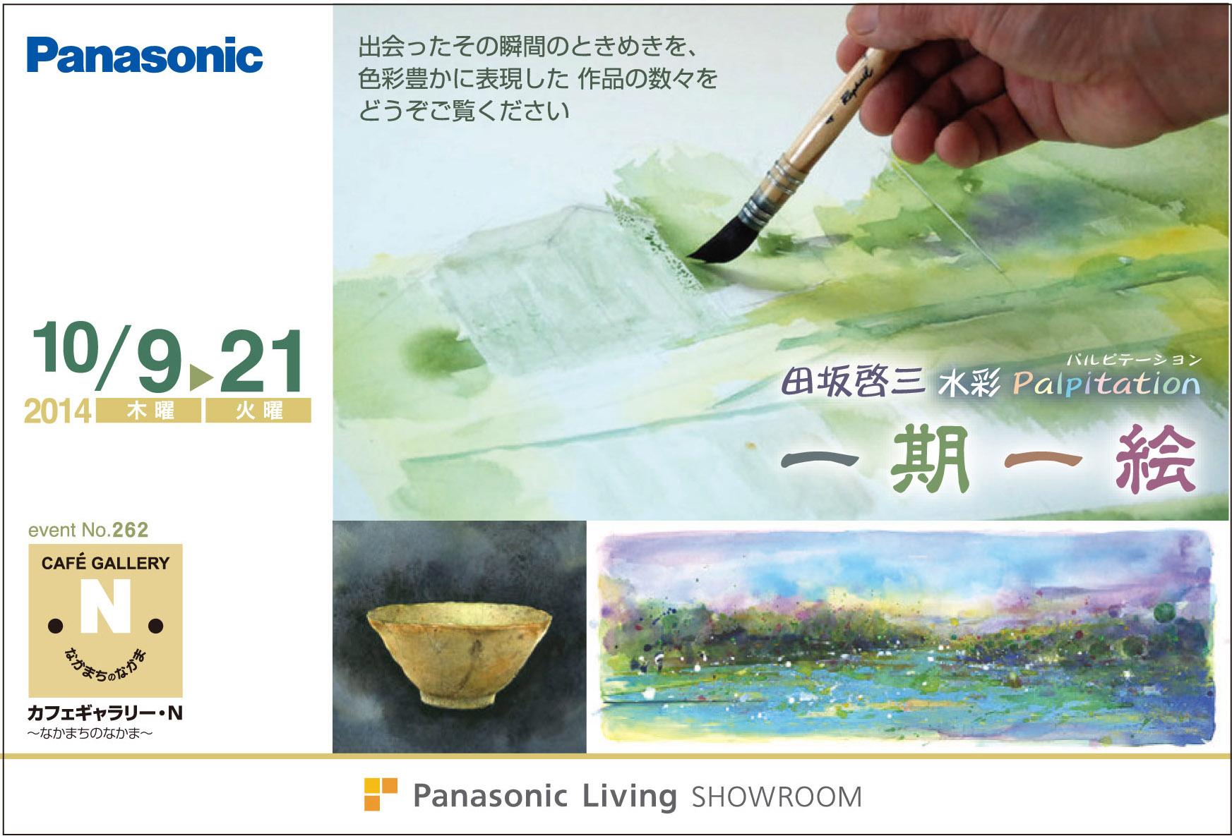 田坂啓三 水彩Palpitation(パルピテーション) 「一期一絵」展を開催