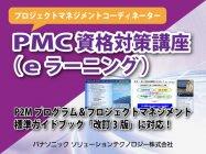 PMC(プロジェクトマネジメントコーディネーター)入門資格対策eラーニング講座リニューアル