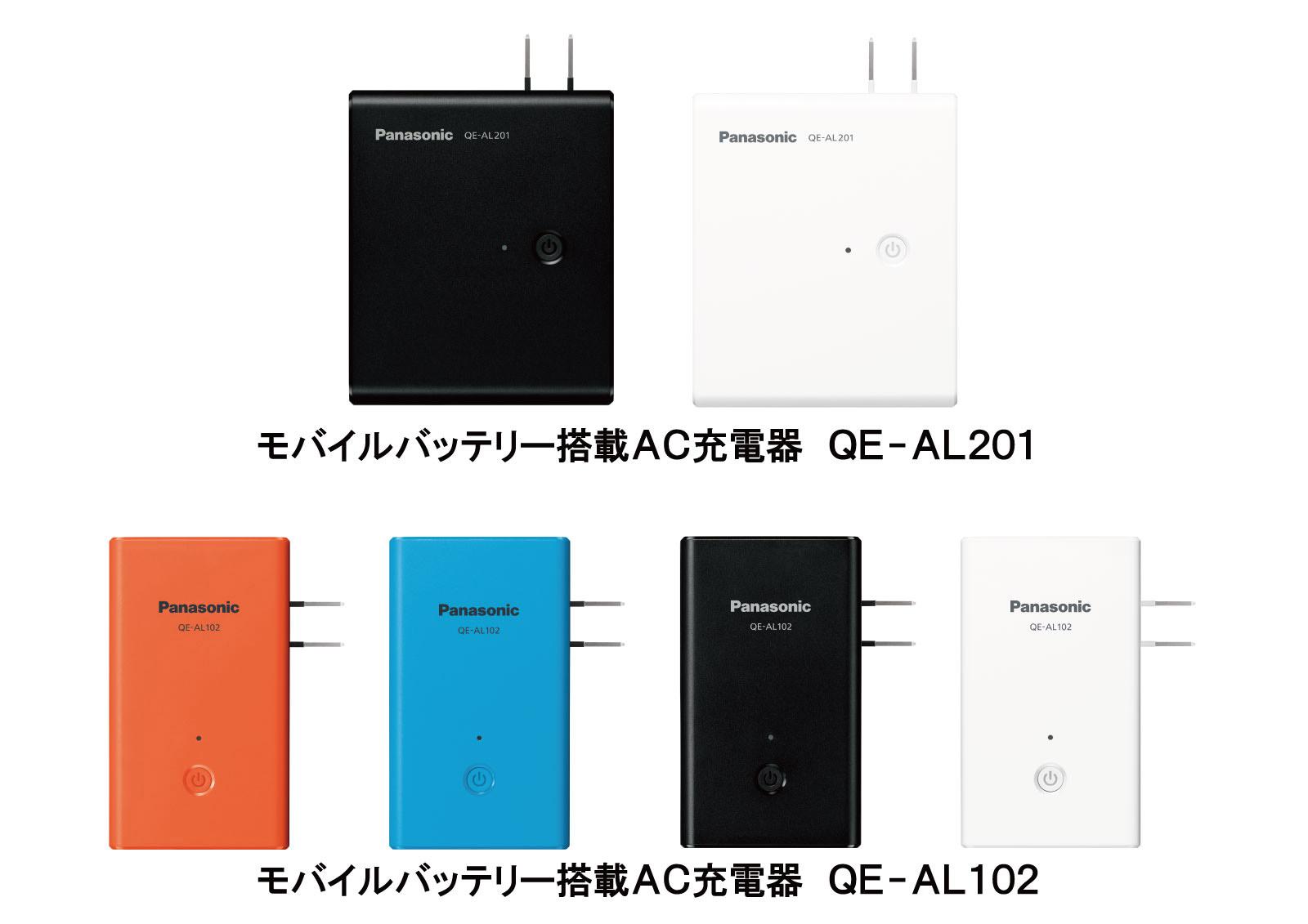 モバイルバッテリー搭載AC充電器 QE-AL201, QE-AL102