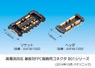 高電流対応 基板対FPC接続用コネクタ B01シリーズ