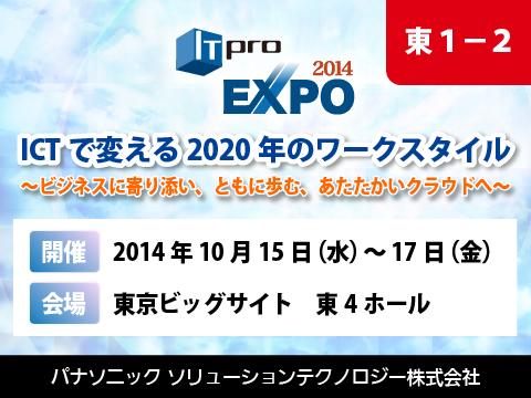 ICTで変える2020年のワークスタイル~ITpro EXPO 2014 出展~