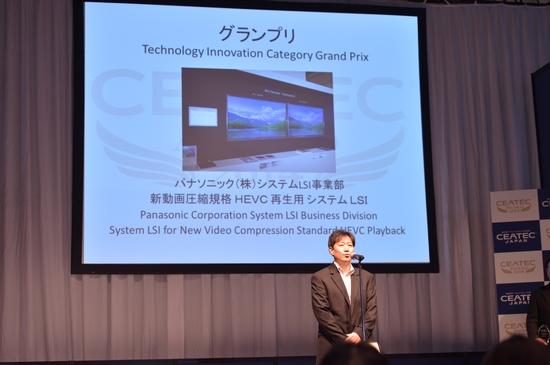 新動画圧縮規格HEVC再生用システムLSIがCEATEC AWARD 2014 でグランプリを受賞