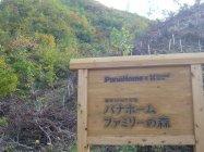パナホームファミリーの森(岐阜県高山市)
