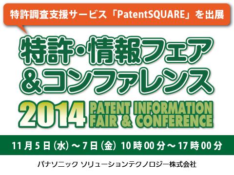 「2014特許・情報フェア&コンファレンス」に特許調査支援サービス「PatentSQUARE」を出展