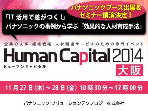 「Human Capital 2014 大阪」出展~IT活用で実現する効果的な人材育成手法~