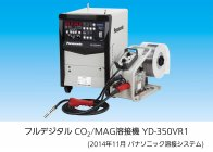 フルデジタル CO2/MAG溶接機 YD-350VR1 発売