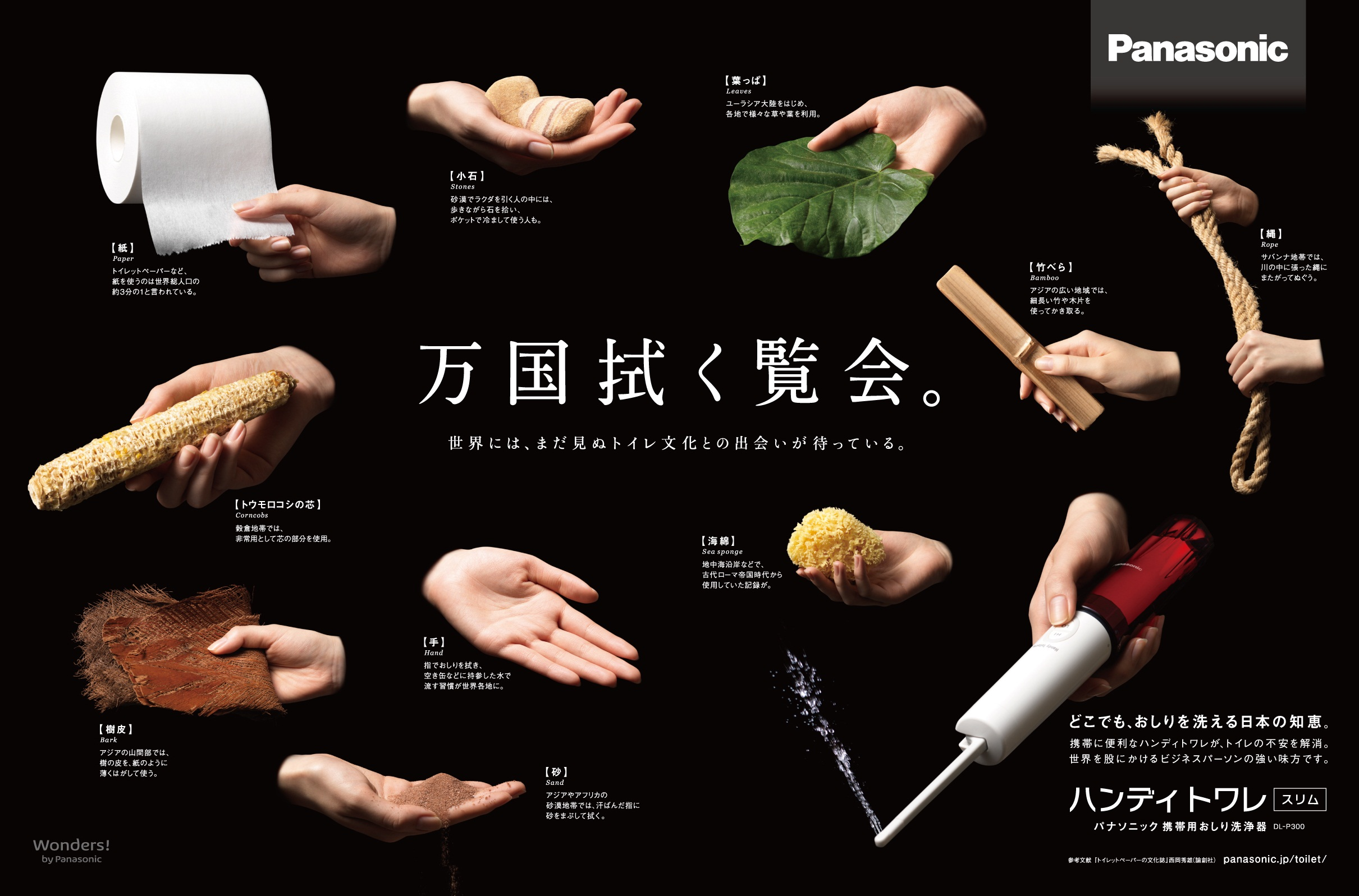 経済産業大臣賞を受賞した携帯用おしり洗浄器「ハンディトワレ スリム」の広告