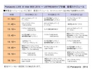 Panasonic LIVE @ Inter BEE 2014 放送内容とスケジュール
